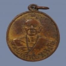 เหรียญครูบาศรีวิชัย พิมพ์หน้าแก่ หลังพระธาตุ กะไหล่ทอง สวย