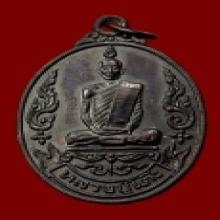 เหรียญเยือนอินเดีย หลวงปู่โต๊ะ