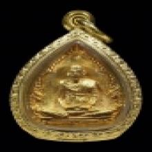 ใบโพธิ์ทองคำ ปี 17 หลวงพ่อเอีย วัดบ้านด้าน ปราจีนบุรี