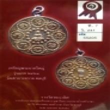 เหรียญพระพุทธบาทพิมพ์ใหญ่ วัดเขาบางทราย