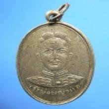 เหรียญเจ้าพ่อพญาแลรุ่นแรก เนื้อเงินปี 2496 สวยแชมป์