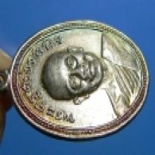 เหรียญหลวงพ่อยุ้ย วัดเปร็งปี 06 เนื้อเงิน องค์แชมป์โลก