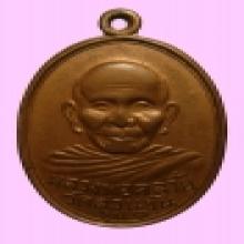 เหรียญหลวงพ่อคล้าย รุ่นแรก