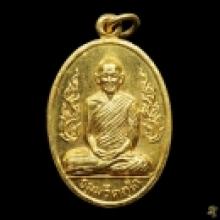 เหรียญลายกนกข้าง ท่านเจ้าคุณนรฯ พิมพ์ใหญ่ เนื้อทองคำ