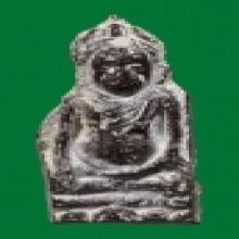 พระร่วงนั่ง กรุดงเชือก สุพรรณบุรี