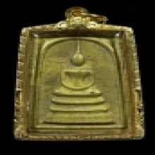พระสมเด็จเนื้อทองระฆัง หลังเรียบ หลวงพ่อพรหม วัดช่องแค