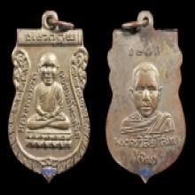 เหรียญรุ่นแรก หลวงพ่อทวด กะไหล่เงิน