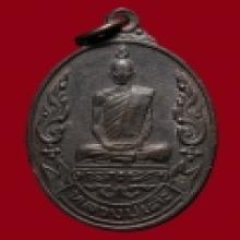 เหรียญเยือนอินเดีย หลวงปู่โต๊ะ วัดประดู่ฉิมพลี เนื้อนวะ