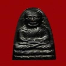 หลังหนังสือหลวงพ่อทวด วัดช้างไห้..ปี 2505..