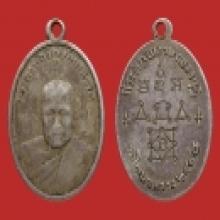 ๙ เหรียญรุ่น 2 เนื้อเงินหลวงพ่อทองศุข วัดโตนดหลวง ๙