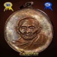 เหรียญหลวงปู่สี พิมพ์หน้าแก่ เนื้อทองแดง ปี19 (พระติดรางวัล)