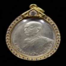 เหรียญอาจาร์ยฝั้น อาจาโร รุ่นแรก