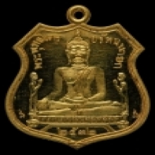 เหรียญทองคำวัดพนัญเชิง ปี 2532