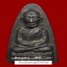 หลวงปู่ทวดหลังหนังสือ ท ใหญ่ ปี 2505 แชมป์