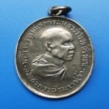 เหรียญรูปไข่ กรมหลวงชินวรสิริวัฒน์ ครั้งที่ ๔ เนื้อเงิน