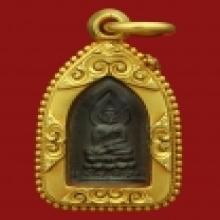 เหรียญพระไพรีพินาศ วัดบวรนิเวศฯ พ.ศ.2495