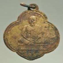เหรียญหลวงพ่ออ่ำ วัดตลุก รุ่นแรก จ.ชัยนาท