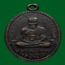 เหรียญรุ่นสอง บล็อกไม้มลาย หลวงปู่ทวด วัดช้างให้