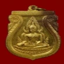 เหรียญพระพุทธชินราช อินโดจีน เปียกทอง สภาพสวยแชมป์