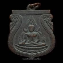 เหรียญพระพุทธชินราช อินโดจีน ปี2485  (โชว์)