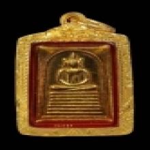เหรียญสมเด็จวัดเกศไชโยครบ 3 รอบพระเทพปี 34 เนื้อทองคำ