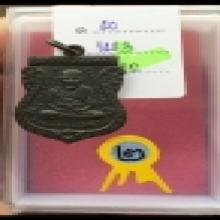 เหรียญหลวงปู่ทวด เสมา รุ่นสาม 2504 สองจุดประคตเต็ม