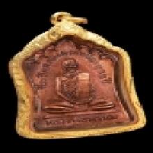 เหรียญหลวงพ่อพรหม สร้างมณฑป สวยเดิม