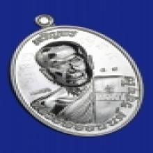 เหรียญเจริญพร หลวงพ่ออนันต์ วัดบางพลีน้อย เนื้อ เงินหลังเรีย