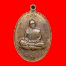 เหรียญเจริญพรบนหลวงปู่ทิม วัดละหารไร่ (สวย)
