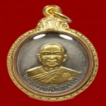 เหรียญอาจารย์ฝั้นรุ่น69 สามกษัตริย์ หายากมาก