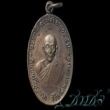 เหรียญจตุรพิชพรชัย หลวงปู่สี