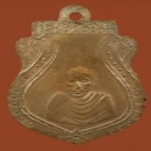 เหรียญหลวงพ่อแช่มวัดตาก้องรุ่นแรก ๒๔๘๕
