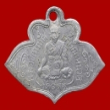 เหรียญหลวงพ่อบัติวัดสะตือรุ่นแรก ขาปิ่นโต