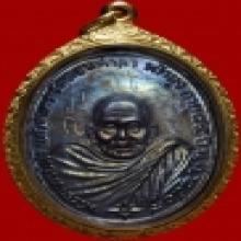 เหรียญอาจารย์นำ ชินวโร รุ่นแรก ปี 2519