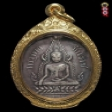 เหรียญพระพุทธชินราช รุ่นแรก ปี 2460