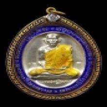 เหรียญ5แชะหลวงพ่อรวย ปี2546