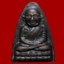 หลวงปู่ทวด พิมพ์หน้าใหญ่จัมโบ้ ปี2508