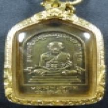 เหรียญลพ.ทวด ปี 2508 ห้าเหลี่ยมกะไหล่ทอง