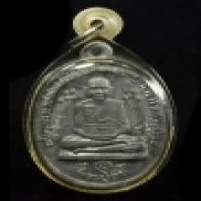 เหรียญหลวงปู่ทวดข้างบัวเนื้อตะกั่วปี2520 หลวงปู่ดู่วัดสะแก