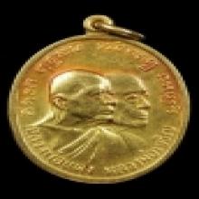 เหรียญ หลวงพ่อแดง  โบสถ์ลั่น วัดเขาบันไดอิฐ เนื้อทองคำ