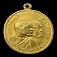 เหรียญโบสถ์ลั่นหลวงพ่อแดงวัดเขาบันไดอิฐ...เนื้อทองคำ