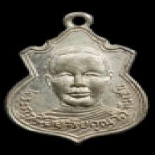 เหรียญรุ่นแรกหลวงพ่อโอด วัดจันเสน ปี08 บล็อกนิยมสระอิ2ตัว