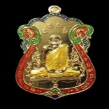 เหรียญทองคำเสมาหลวงพ่อทองพูลวัดสามัคคีอุปถัมภ์รุ่นมหามงคล