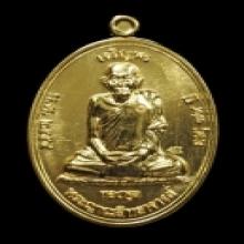 เหรียญเจริญพรทองคำหลวงพ่อทองพูล วัดสามัคคีอุปถัมภ์