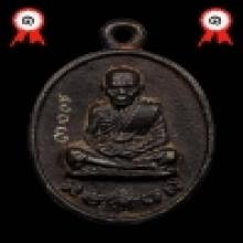 เหรียญหล่อ  เนื้อเหล็กน้ำพี้ หลวงปู่หมุน (2แชมป์)