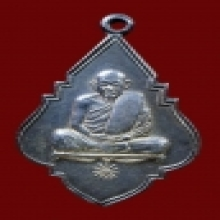 เหรียญหลวงพ่อขวัญ วัดแปลงประดู่ เนื้อเงิน ปี ๒๕๑๒