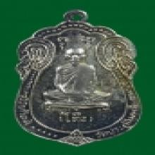 เหรียญเสมาหลวงปู่โต๊ะฯ หลังยันต์ตรีนิสิงเห เนื้อเงิน ปี 2517