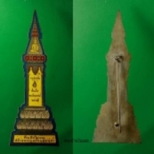 เข็มกลัด รูปหมุดอนุสรณ์แห่งสมเด็จพระสังฆราชเจ้าฯ  ปี ๒๔๙๕