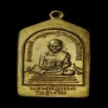 เหรียญหลวงพ่อทวด ห้าเหลี่ยมปี 08 พิมพ์นิขม