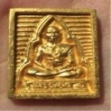 หลวงพ่อสด วัดปากน้ำ รุ่นถวายที่ดิน เนื้อทองคำ หนัก 20.08กรัม